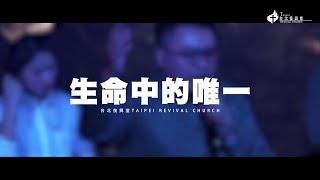 生命中的唯一 - 台北復興堂