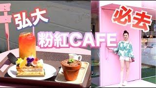 [首爾必去CAFE #1] 韓國弘大 少女粉紅CAFE 影靚相打卡 Vant 36.5 Menon, Must-go Cafe In Seoul   //Elis Lam