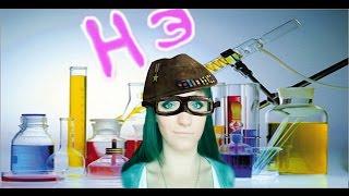 Научные Эксперименты. Часть 1. Резиновое яйцо.