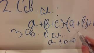 П.9 Буквенная запись свойств сложения и вычитания
