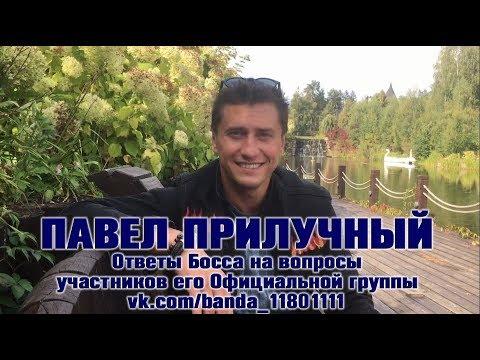 Павел Прилучный: Ответы Босса на вопросы Banda_11801111