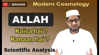 Where is Allah - Scientific Perspective