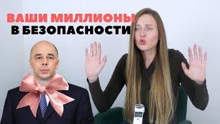 Силуанов - верный пес миллионеров / Банкротство банков