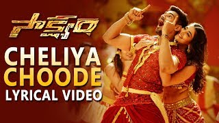 Cheliya Choode Lyrical Video | Saakshyam | Bellamkonda Srinivas, Pooja Hegde | Ananth Sriram