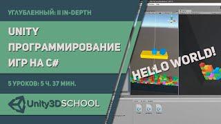 Курс Программирование на С# для Unity3D Урок 1