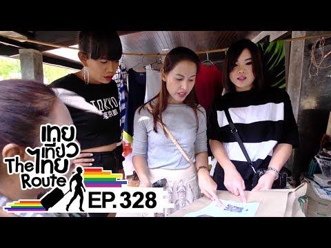 เทยเที่ยวไทย The Route | ตอน 328 | พาเที่ยว จ.นราธิวาส - จ.ปัตตานี