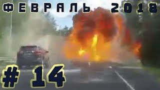 Подборка ДТП Февраль 2018 #14/ Car crash compilation February 2018 #14