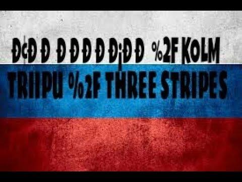 ТРИ ПОЛОСКИ %2F KOLM TRIIPU %2F THREE STRIPES