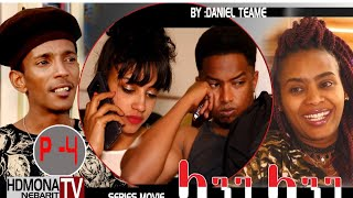 HDMONA - Part 4 -  ላንጋ ላንጋ ብ ዳኒኤል ጠዓመ Langa Langa by Daniel Teame  New Eritrean Movie 2018