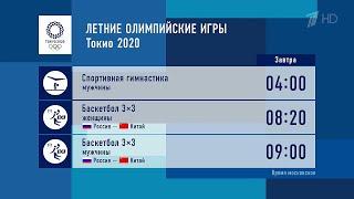 Первый канал начнет трансляции с олимпийских соревнований в Японии в четыре утра.
