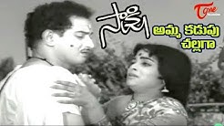Old Songs | Sakshi Movie | Amma Kadupu Song | Krishna | Vijaya Nirmala - OldSongsTelugu