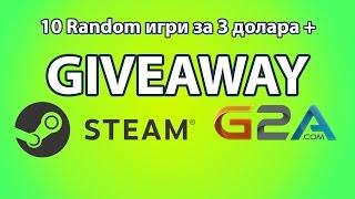 Евтини игри от G2A  + GIVEAWAY 4 игри за вас!