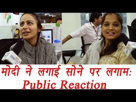 Modi government के Gold पर New rules , Public Reaction   वनइंडिया हिंदी