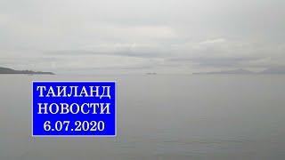 Таиланд Новости 06 07 2020