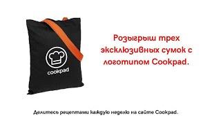 Розыгрыш 3 сумок с логотипом Cookpad