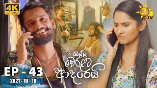Ralla Weralata Adarei | Episode 43 | 2021-10-19 Thumbnail