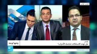 تونس: هل تهدد الاستقالات تماسك الأحزاب؟