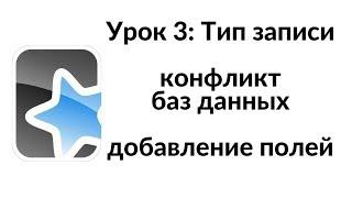 Anki Урок 3: Тип записи, конфликт баз данных, добавление полей