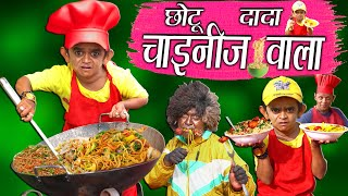 chotu-dada-chinese-wala-quot-quot-khandesh-hindi-comedy-chotu-comedy-video