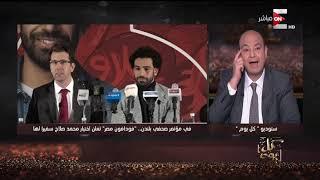 كل يوم - عمرو أديب عن محمد صلاح: المثال والنموذج المشرف دائما