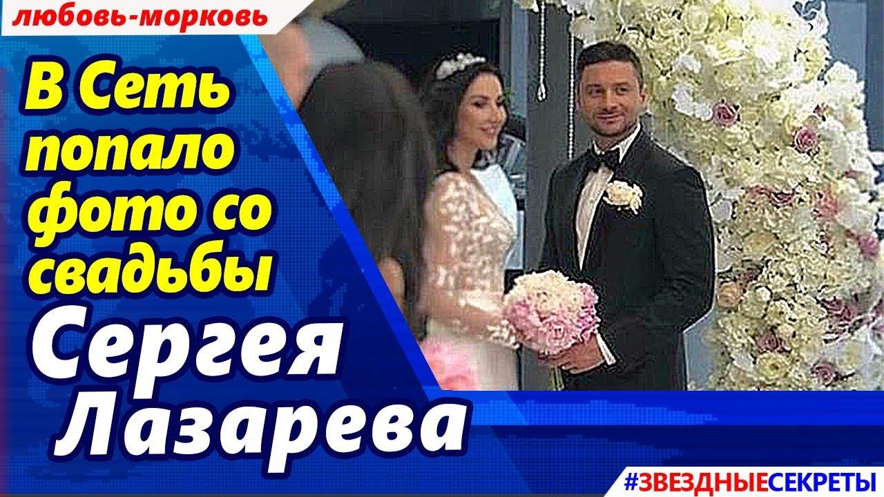 В Сеть попало фото со свадьбы Сергея Лазарева - YouTube