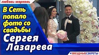 🔔 В Сеть попало фото со свадьбы Сергея Лазарева