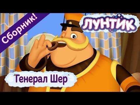 Генерал Шер 🎖 Лунтик 🎖 Сборник мультфильмов 2018