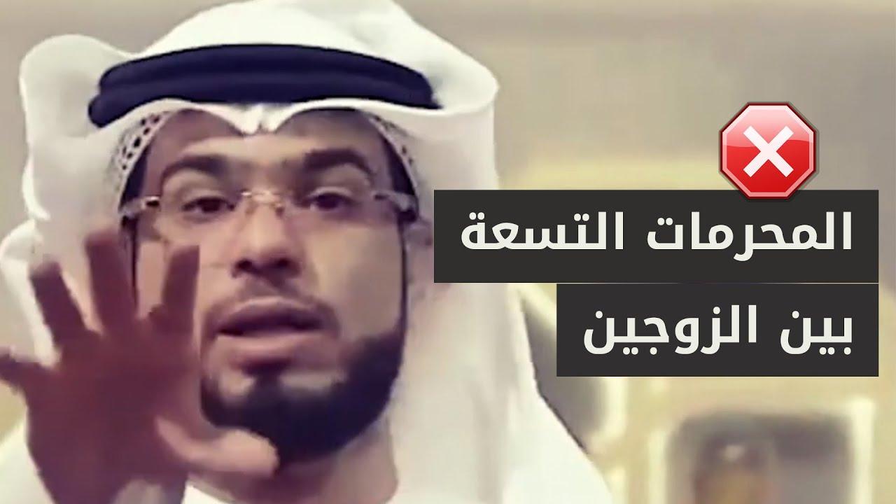 تسع محرمات بين الزوجين .. اجتنبوها وإيّاكم أن تقعوا بها! الشيخ د. وسيم يوسف