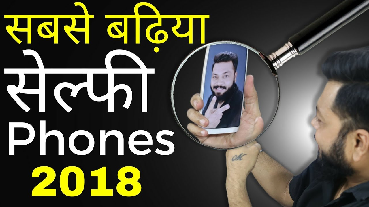 TOP 6 BEST SELFIE CAMERA MOBILE PHONES UNDER 15000 (March 2018)