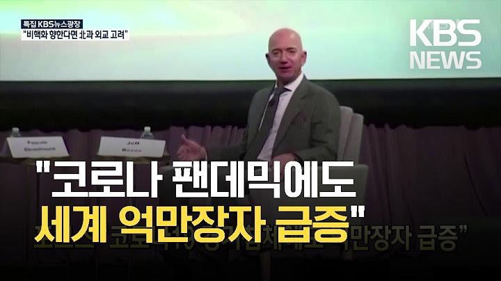 """[코로나19 국제뉴스] 포브스 """"코로나19 경기침체에도 억만장자 급증"""" / KBS 2021.04.08."""