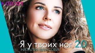 Наталия Власова - Я у твоих ног 2.0 | Official Audio | 2019