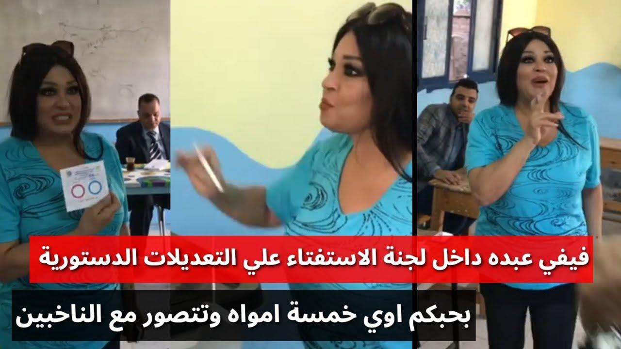 فيفي عبده لايف داخل لجنة الاستفتاء بحبكم اوي خمسة امواه وتتصور مع الناخبين