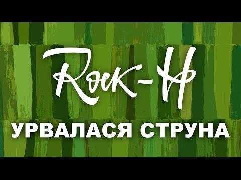 Rock-H / Рокаш - Урвалася струна (з текстом)