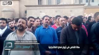 مصر العربية | صلاة القداس على أرواح ضحايا الكاتدرائية