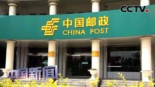 [中国新闻] 中国邮政集团有限公司揭牌成立 | CCTV中文国际