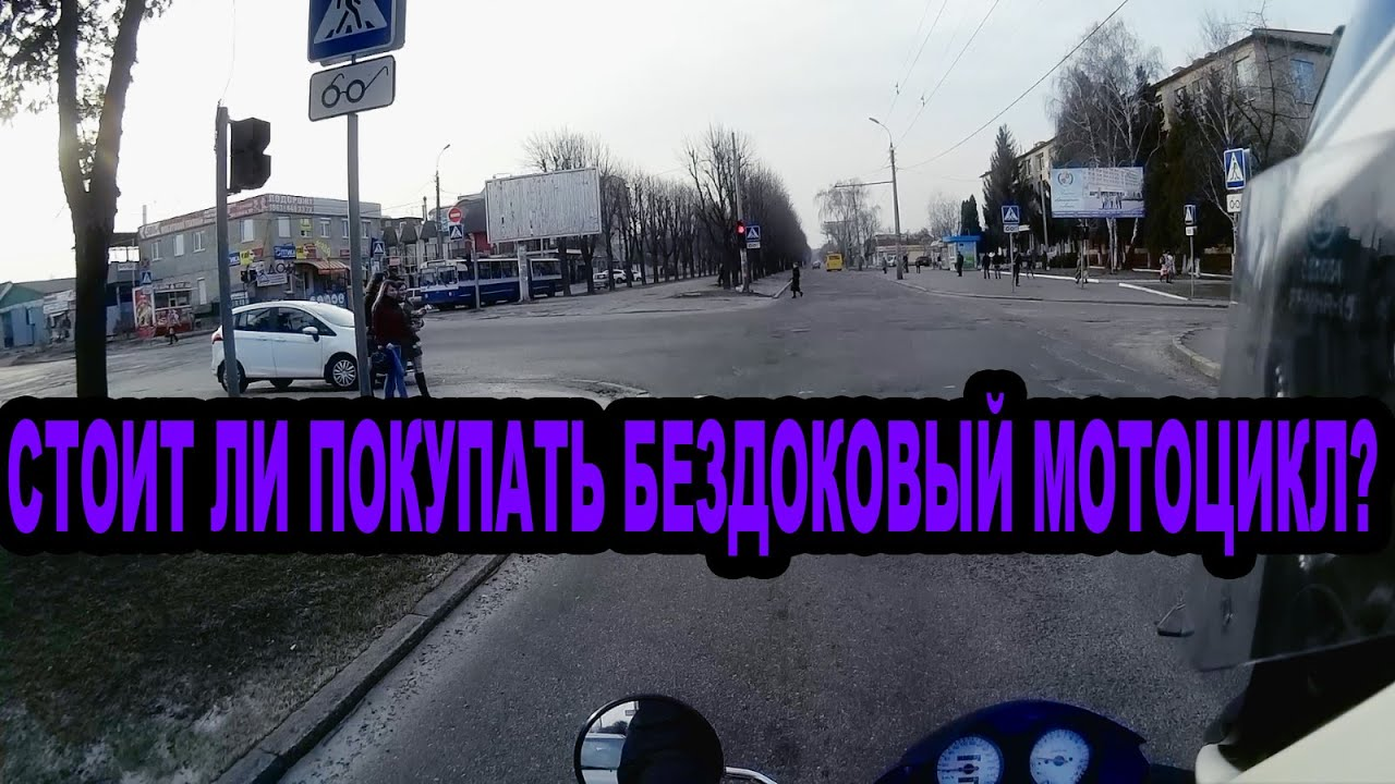 Мотовлог] Документы на мотоцикл - YouTube