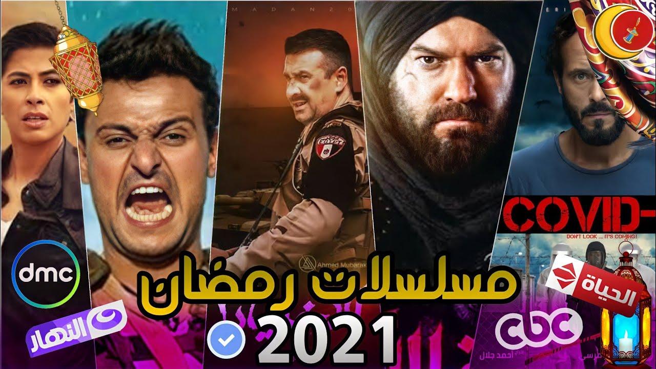 قائمة مسلسلات رمضان 2021 الكاملة اخر تحديث Youtube