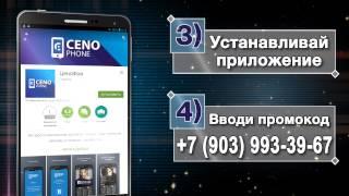 Как заработать на просмотре видео рекламы в Ценофон(Хочешь зарабатывать прямо со своего телефона на просмотре видео рекламы? 1. Зайди со своего смартфона в..., 2015-04-17T20:08:22.000Z)
