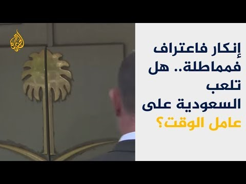 هل تلعب الرياض بعامل الوقت للخروج من أزمة خاشقجي؟  - نشر قبل 2 ساعة