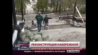 Реконструкция набережной. Новости. GuberniaTV