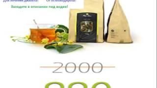 Mонастырский чай для похудения купить.