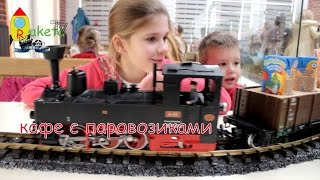 Vlog кафе, в котором заказ привозит игрушечный паравозик - cafe with toy train(Всем привет. Спасибо, что смотрите наш канал! Сегодня мы пошли немного прогуляться и пришли в кафе поесть..., 2016-03-07T17:50:38.000Z)