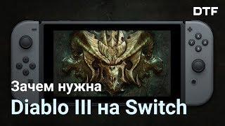 видео [Видеообзор] Diablo III - Лучшая игра для Nintendo Switch