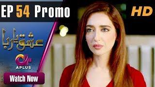 Ishq Ya Rabba - Episode 54 Promo | Aplus Dramas | Bilal Qureshi, Srha Asghar, Fatima