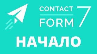 Contact Form 7 - настройка и создание контактных форм для Wordpress с помощью плагина CF7