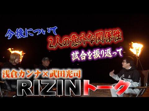 【RIZINトーク】浅倉カンナ×武田光司 RIZIN.27を振り返る!