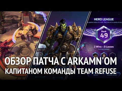 видео: Обзор патча в heroes of the storm с arkamn'ом, капитаном команды team refuse