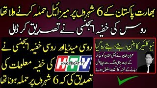 The Report of HTV About India and Pakistan Came True