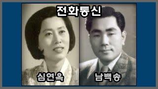 전화 통신 - 심연옥,남백송 / (1958) (가사)