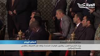 وزراء الخارجية العرب يطالبون الولايات المتحدة بإلغاء قرار الاعتراف بالقدس عاصمة لإسرائيل